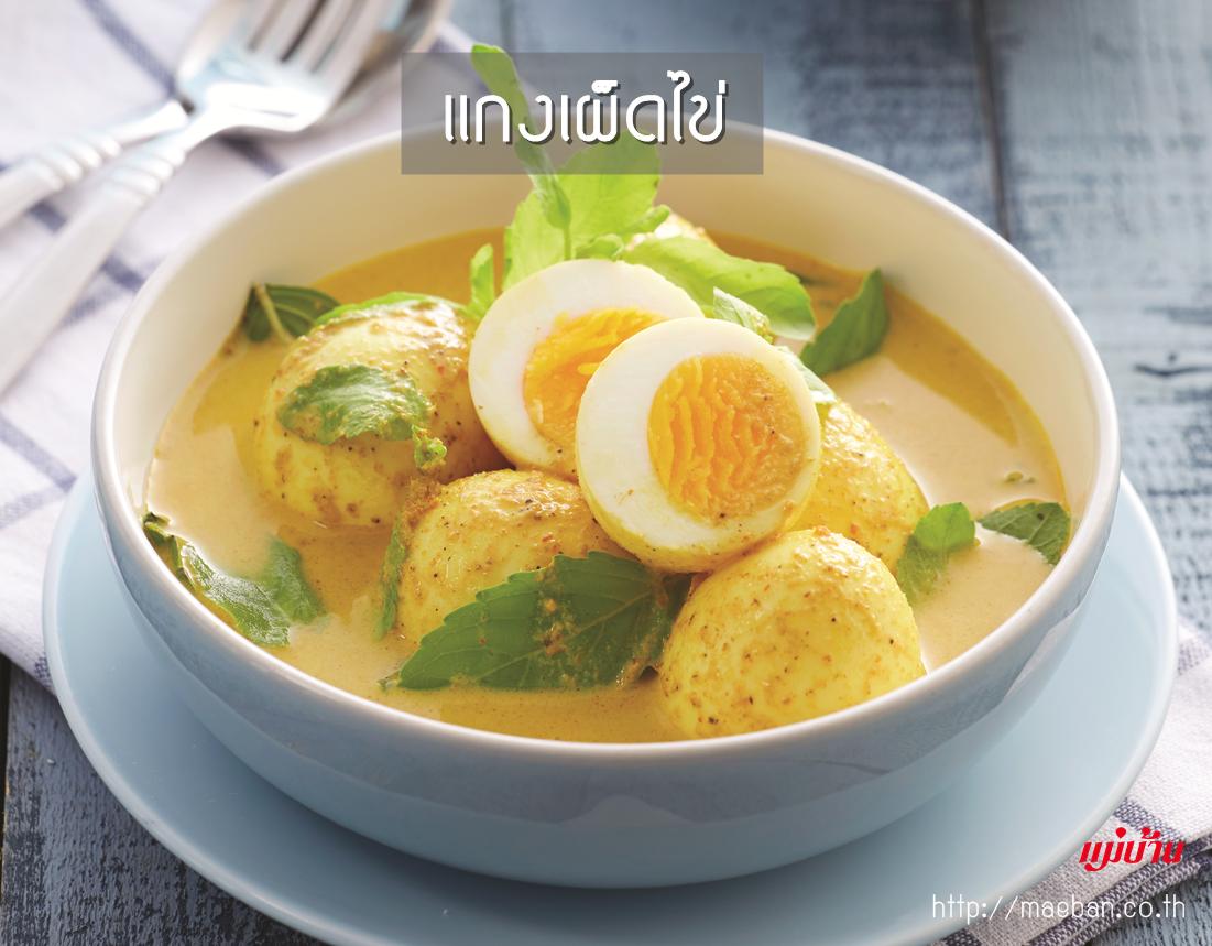 แกงเผ็ดไข่ สูตรอาหาร วิธีทำ แม่บ้าน